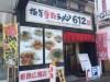姫路・広畑にラーメン店「極旨背脂ラーメン612」 背脂の量「お好みで」