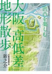 「大阪高低差学会」立ち上げ人が出版 「高低差」楽しむまち歩きの勧め