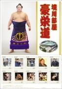 寝屋川出身・豪栄道オリジナルフレーム切手販売 大相撲秋場所優勝記念