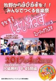枚方・牧野でライブイベント アマチュアミュージシャン13組が参加