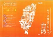 枚方T-SITEで「もっと好きになる台湾」 ショートフィルム上映、屋台市も