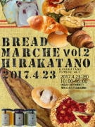 枚方で「HIRAKATANOパンマルシェ」 12店舗出店、和太鼓演奏も