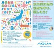 枚方・山田池公園で「AQUA SOCIAL FES」 水辺の保全通じ水の都大阪を楽しむ