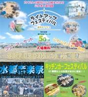 淀川河川公園枚方地区で「ライトアップフェス」 野外音楽イベントも