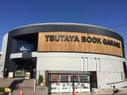 枚方「TSUTAYA ベルパルレ」がリニューアル 新コンセプトショップ、関西エリア初出店