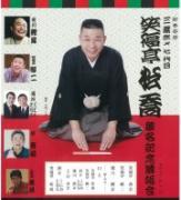 枚方で笑福亭松喬さん襲名披露公演 三喬改め7代目松喬