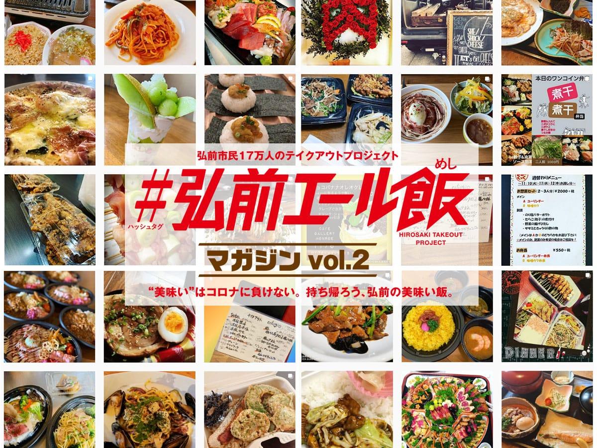 「#弘前エール飯」プロジェクト×弘前経済新聞 第2弾