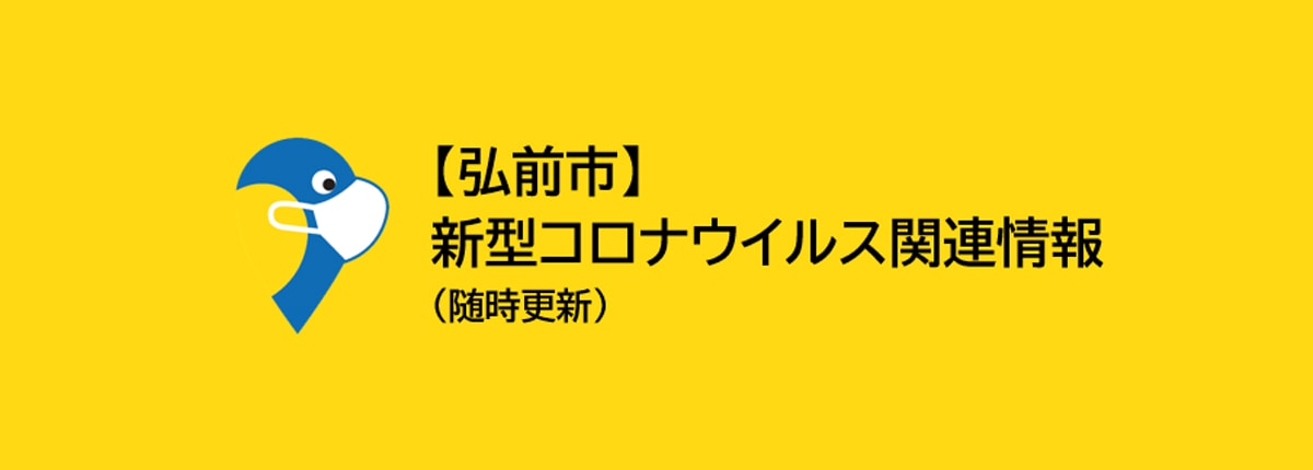 青森 新型 県 コロナ