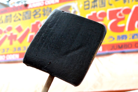 真っ黒に色付けされた謎のグルメ「黒コンニャク」