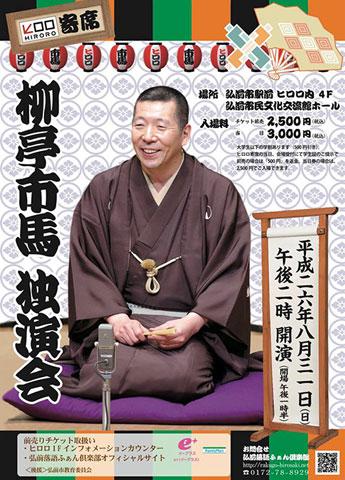 第3回ヒロロ寄席が8月31日に開催。柳亭市馬さんの独演会