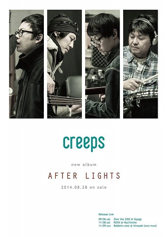 「AFTER LIGHTS(光のあと)」のポスター。制作したデザイナーを「メンバーの一人」と竹内さんは話す