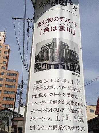 1923(大正12)年に東北初のデパートとしてオープンした「角は宮川」のエピソードを伝える電柱看板。鉄筋コンクリート3階建てでエレベーターを備えたモダンな建物だったという