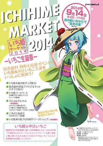 9月14日に開催される「いち姫マーケット2014」。フライヤーの作成は「いち姫プロジェクト」に参加する弘前大学教育学部・石川研究室の鳴海宏美さん