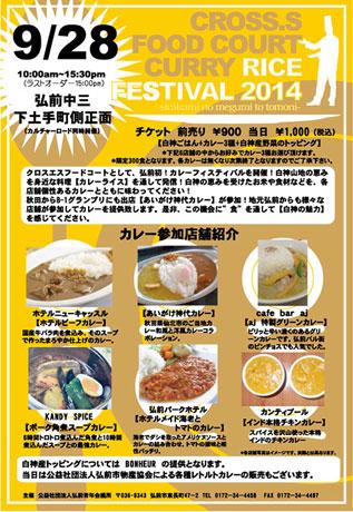 弘前ではカレーのイベントは初。「カレーフェスティバル2014」