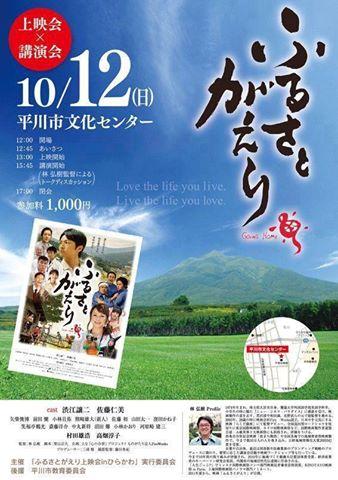 映画「ふるさとがえり」は岐阜県恵那市を舞台に2つの時代を描く