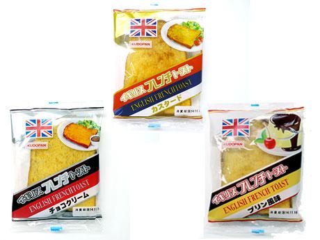 3種類のイギリスフレンチトースト。カスタード、チョコクリーム、プリン風味の3種類