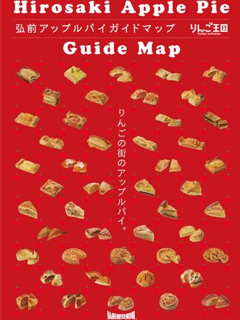 47種類のアップルパイが掲載された「弘前アップルパイガイドマップ」