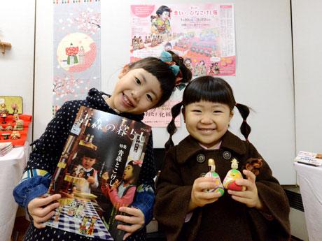 美芽莉ちゃん(左)と莉希愛ちゃん(右)手に持っているのは自分たちが表紙になった雑誌「青森の暮らし」