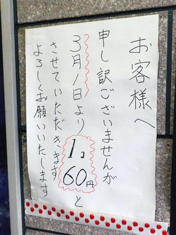店内に貼られた値上げを告知する川越黄金焼店の壁紙