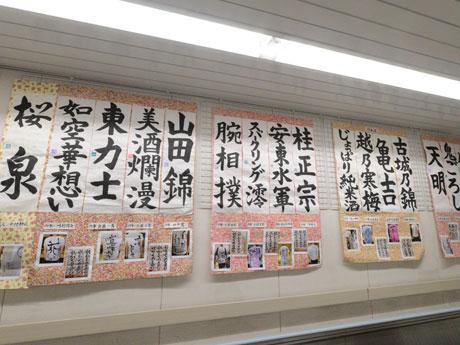 日本酒の銘柄だけを書いた作品。ネットでは「将来みんな有望」などと投稿された