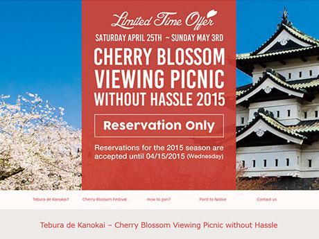 準備なしでお花見ができる「手ぶらで観桜会 英語サイト」オープン