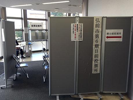 弘前大学キャンパス内に設置された期日前投票所
