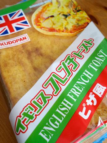 イギリスとフランス、イタリアの3カ国をイメージさせる「イギリスフレンチトースト(ピザ風)」