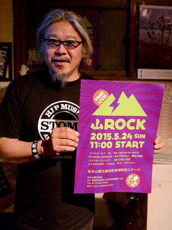 「山ROCK」のポスターを持って参加を呼び掛ける齋藤浩さん