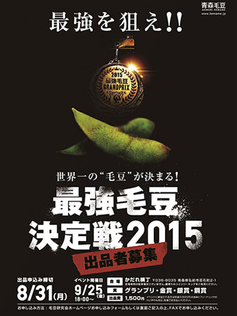 最強毛豆決定戦2015が9月25日に開催される