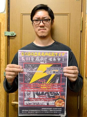 「東日本大震災復興支援LIVE~3.11を風化させるな! Vol.7」のポスターを手にする刺激さん