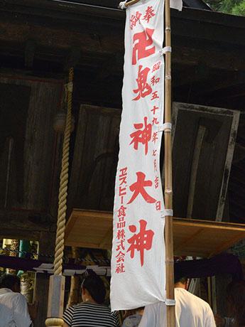 鬼神社では「エスビー食品」と書かれた上り旗が掲げられている