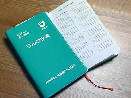 青森県りんご協会が発行している「りんご手帳」