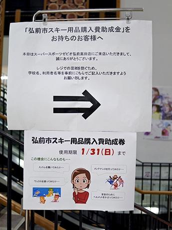 弘前市内のスポーツ用品店店頭に設置された案内ポスター