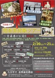 青森で「短命県体験ツアー」 弘前大学の学生らが企画