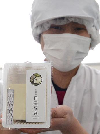 目屋豆腐と白神公社の小山内悠平さん