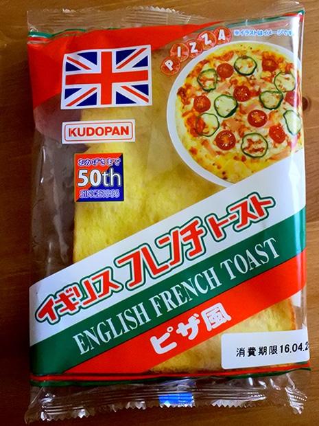再販が決定した「イギリスフレンチトースト(ピザ風)」