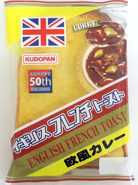 新商品「イギリスフレンチトースト(欧風カレー)」