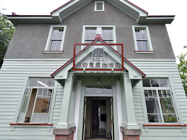 「成田専蔵珈琲店」が出店する国登録有形文化財の旧制弘前高校外国人教師館