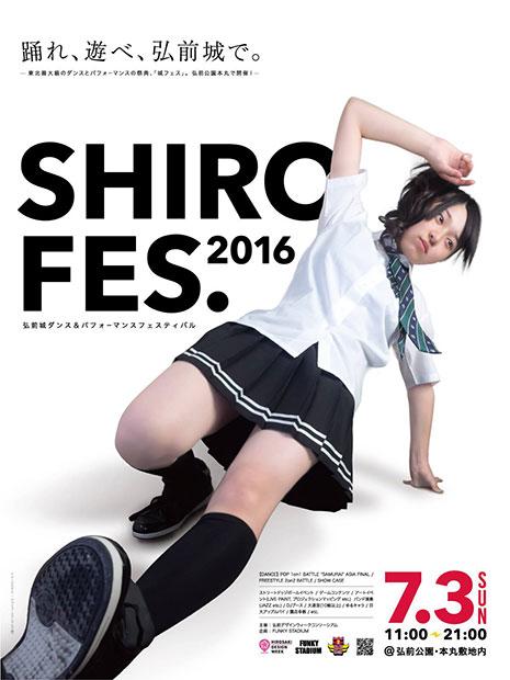 SHIROFES. 2016を告知するポスター。モデルはりんご娘のジョナゴールド