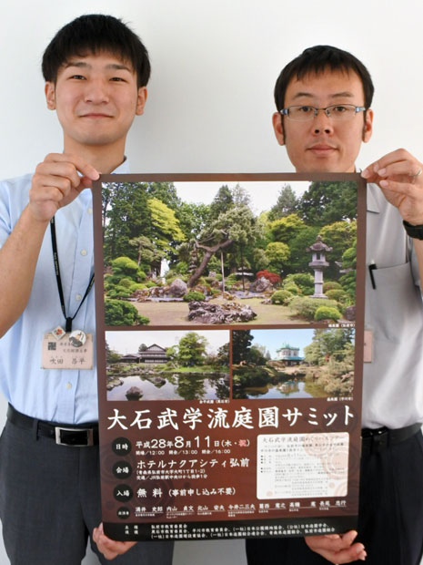 大石武学流庭園サミットを担当する弘前市教育委員会文化財課の小石川透さん(右)と吹田昂平さん(左)