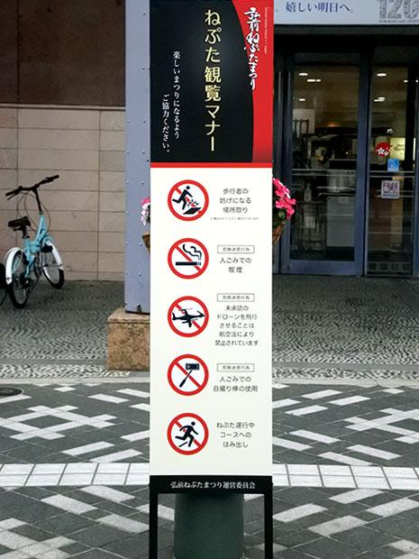 弘前ねぷたまつり運営委員会が設置したマナーを呼びかける看板