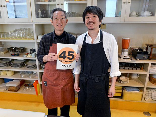 川嶋毅さん(左)と息子の貴裕さん(右)45年目を祝うポスターはデザイナー経験がある貴裕さんが作った