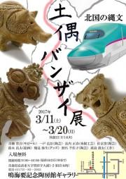 弘前で「土偶バンザイ展」 地元作家8人が土偶テーマに出展