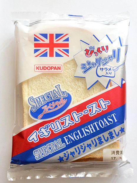 イギリストースト(ジャリジャリましまし)