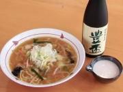 弘前のレストランに「酒かすみそラーメン」 地元酒造店とコラボ