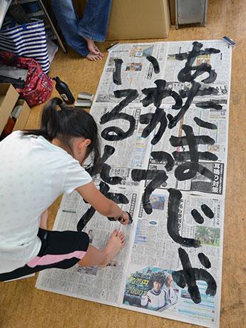 さまざまなテーマで習字の練習を行うことが多い桜風書道教室。イベント当日は新聞紙ではなく半紙を使う
