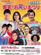 弘前でお笑いライブ開催へ R-1ぐらんぷり優勝者ら6組が出演