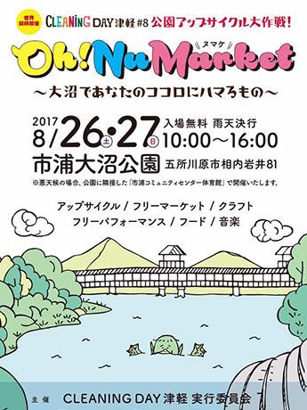 #8 Cleaning Day(クリーニングデイ)津軽 公園再生プロジェクト