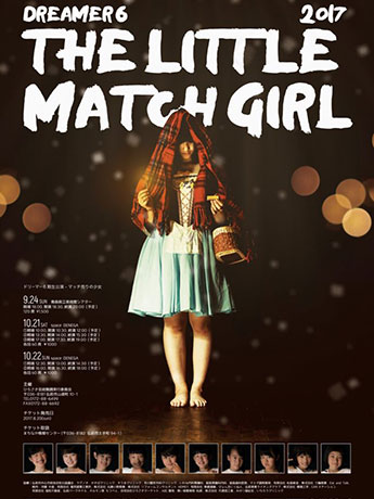The Little Match Girl ~マッチ売りの少女~