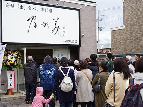 開店前に店前で並ぶ人たち